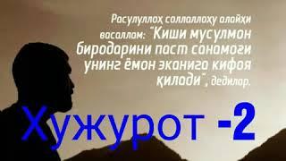 Хужурот-2.. Абдуллох домла