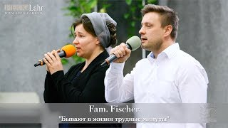 """FECG Lahr - Fam. Fischer - """"Бывают в жизни трудные минуты"""""""