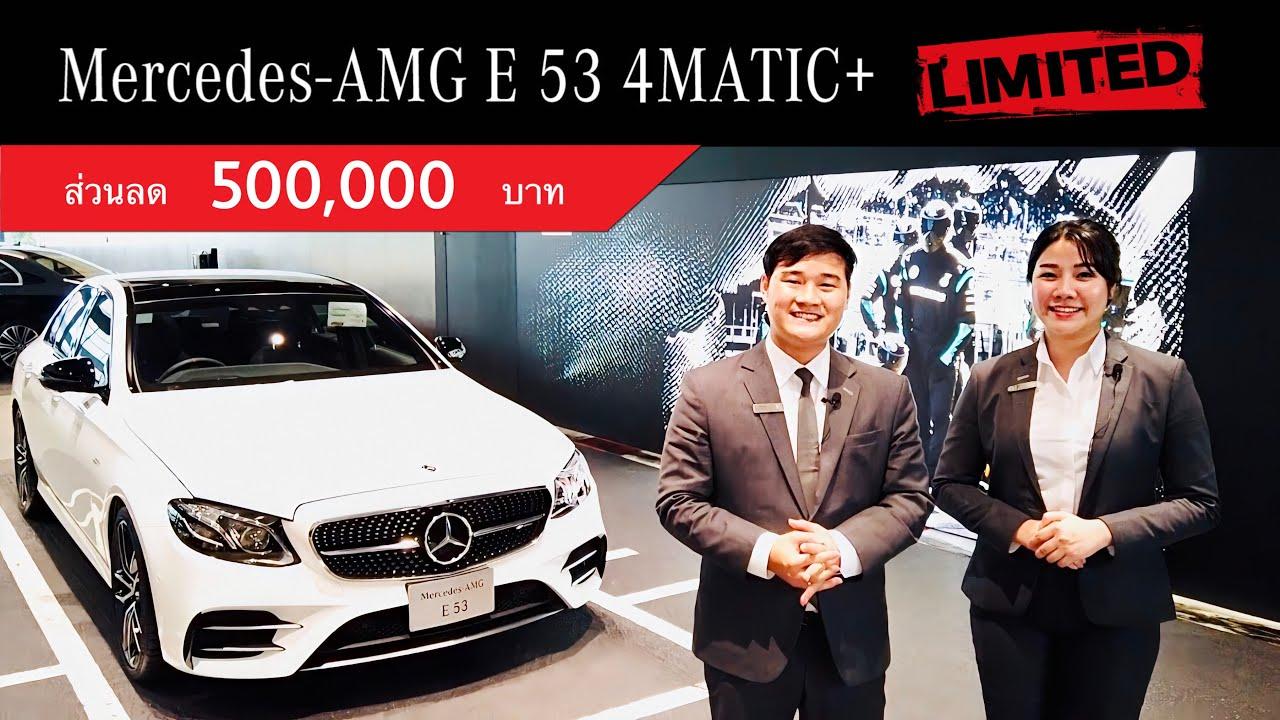 Review 33 : รีวิว Mercedes-AMG E53 รถสปอร์ต 4 ประตู รุ่น Limited ลด 500,000 บาท