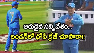 "ICC Cricket World Cup 2019 : Crowd Shouts ""Dhoni.. Dhoni.."" As Dhoni Fields At The Boundary"