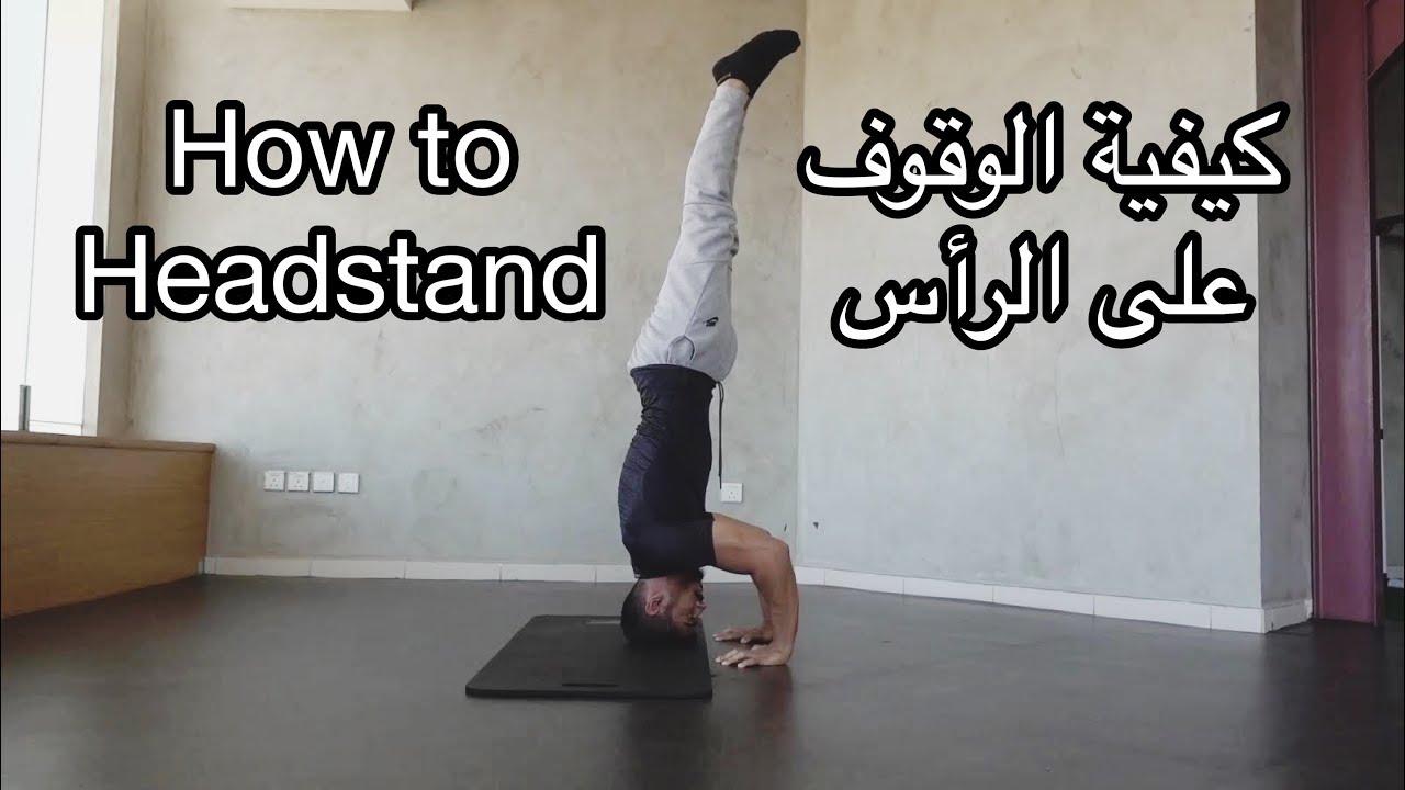 How To Headstand كيفية الوقوف على الرأس Youtube