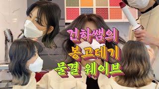 경희대미용실 ] 건하쌤의 봉고데기 물결 웨이브 / 물결…