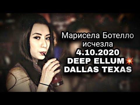 ИСЧЕЗНОВЕНИЕ // Роковой вечер в Далласе: кто такой Чак? куда исчезла Марисела Ботелло?