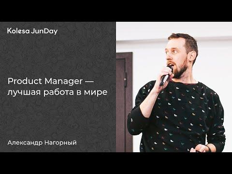 Александр Нагорный, «Product Manager — лучшая работа в мире»