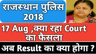 Rajasthan Police 2018,# Court Case update,17 Aug, फैसला, अब #Result का क्या होगा, #Latest jobs Hindi