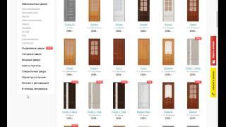 видео Где купить межкомнатные двери