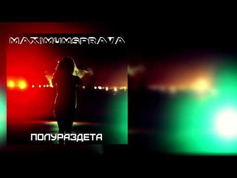 Maximumsprava - Полураздета (White Start Music)