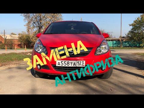 #Замена#Антифриза#в Opel-Corsa D.