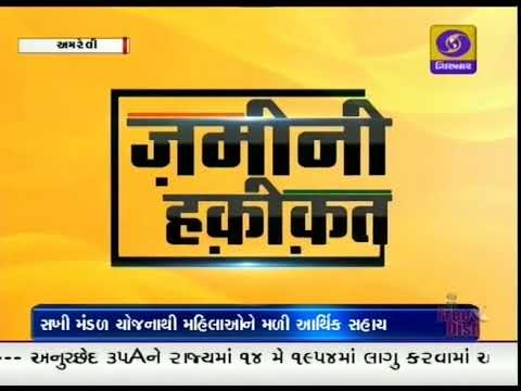 Amreli sakhimandal becomes self reliant through cyramic handicrafts business - Ground Report DDNews