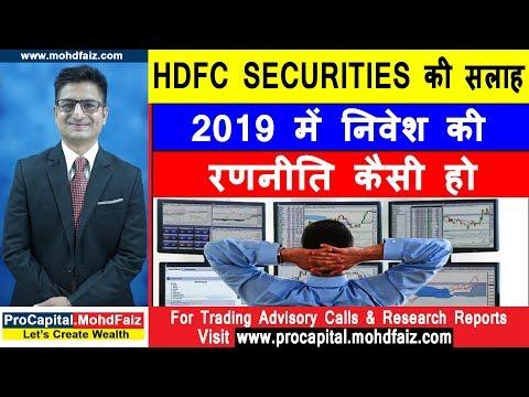 HDFC SECURITIES की सलाह   2019 में निवेश की रणनीति कैसी हो | Latest Share Market Videos