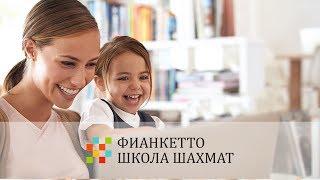 Шахматная онлайн-школа Фианкетто(, 2018-02-24T16:55:28.000Z)