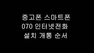 스마트폰 070 인터넷전화  유학 교민 주재원 해외 로…