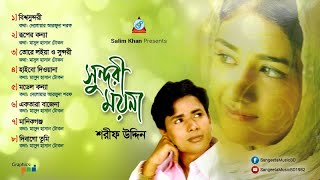 Download Sharif Uddin - Sundori Moyna | সুন্দরী ময়না | Full Audio Album | Sangeeta Mp3