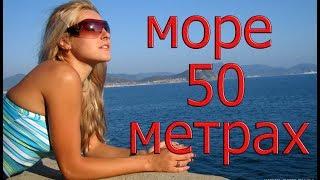 видео Выгоден ли отдых «все включено» на Черном море?