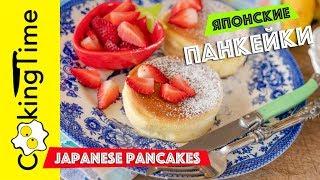 ЯПОНСКИЕ ПАНКЕЙКИ 🔴 вкусные пышные нежные оладьи | простой рецепт как приготовить Japanese Pancakes