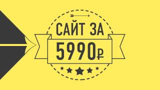 Разработка сайтов /г.Новосибирск/(Сайт за 5990 р. Продвижение сайтов - 8000 р. Сайт: www.kontur-lite.ru Ролик создан в eMotion.lab., 2014-06-03T04:25:52.000Z)