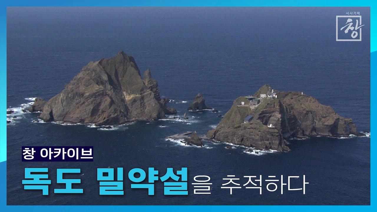 한일 비밀합의? '독도 밀약설' 추적 [창 아카이브] I 2015년4월21일 방영