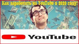 Как заработать на YouTube в 2020 году?! Дополнительный заработок на YouTube!