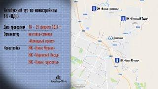 Автобусный тур по новостройкам ГК «ЦДС»