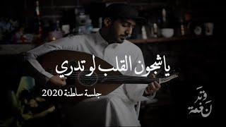 عمر - ياشجون القلب لو تدري   عود وايقاع رايقه (cover)   نغمة وتر 2020