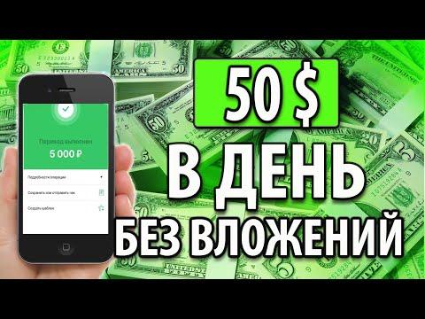 $50 В ДЕНЬ! САМЫЙ ЛЕГКИЙ ЗАРАБОТОК БЕЗ ВЛОЖЕНИЙ ДЛЯ НОВИЧКОВ  Как заработать деньги в интернете