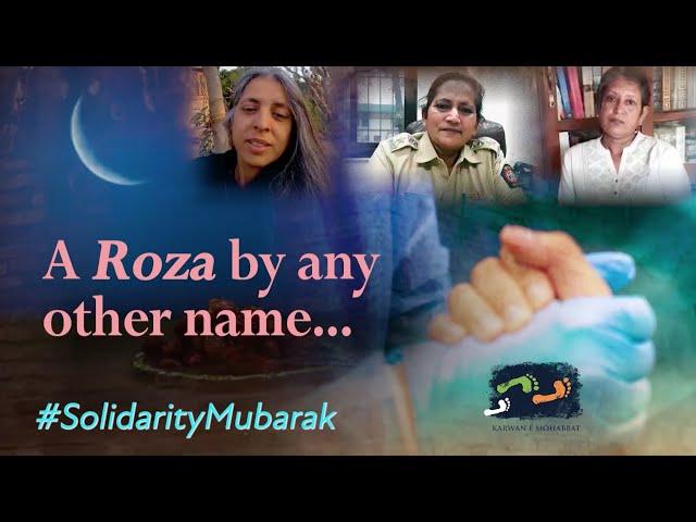 #SolidarityMubarak | A Roza By Any Other Name | Karwan e Mohabbat