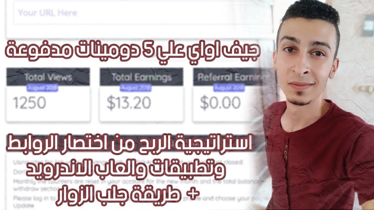 استراتيجية الربح من اختصار الروابط 10$ - وأفضل موقع يدفع للدول العربية مع جيف اواي 5 دومينات مدفوعة