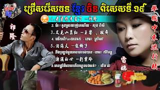 Khmer Chinese Song Special 19   ជ្រើសរើសខ្មែរចិនពិសេសទី19   柬中精选歌#19