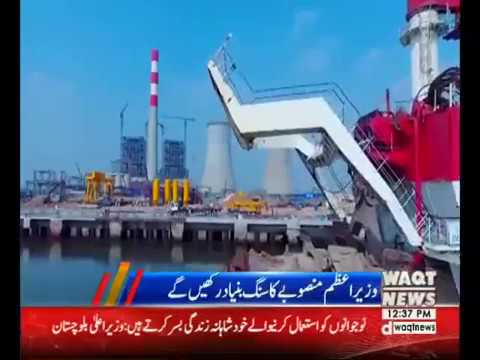 جھنگ میں بارہ سو تریسٹھ  میگاواٹ کے پنجاب پاور پلانٹ کا سنگ بنیاد آج رکھا جائے گا،