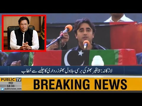 Chairman PPP Bilawal Bhutto Zardari address to Jalsa in Lark