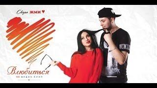 V1NCENT & Татьяна Охулкова -- Влюбиться