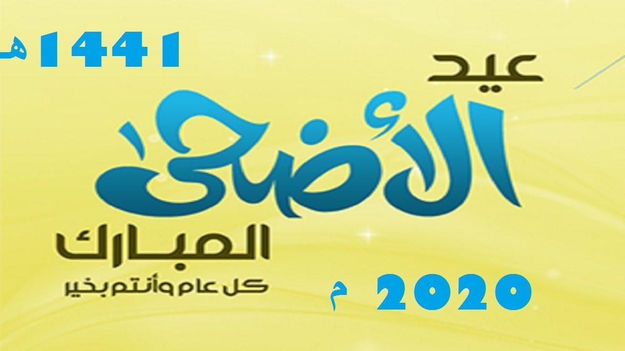 موعد عيد الاضحى المبارك 1441 2020 Youtube