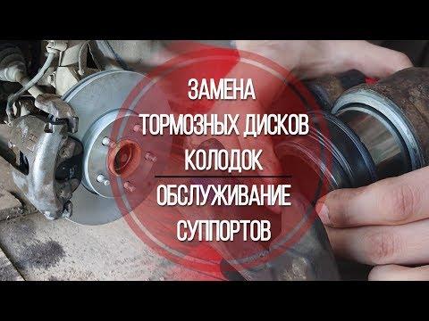 Замена тормозных колодок дисков и ремонт суппорта Форд Фокус 2