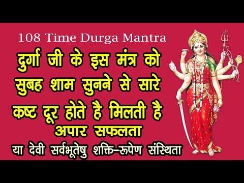 दुर्गा जी के इस मंत्र को सुबह शाम सुनने से सारे कष्ट  दूर होते है मिलती है अपार सफलता thumbnail