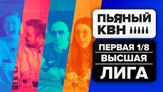 Первая 1/8 Высшей лиги КВН 2021 - Пьяный КВН