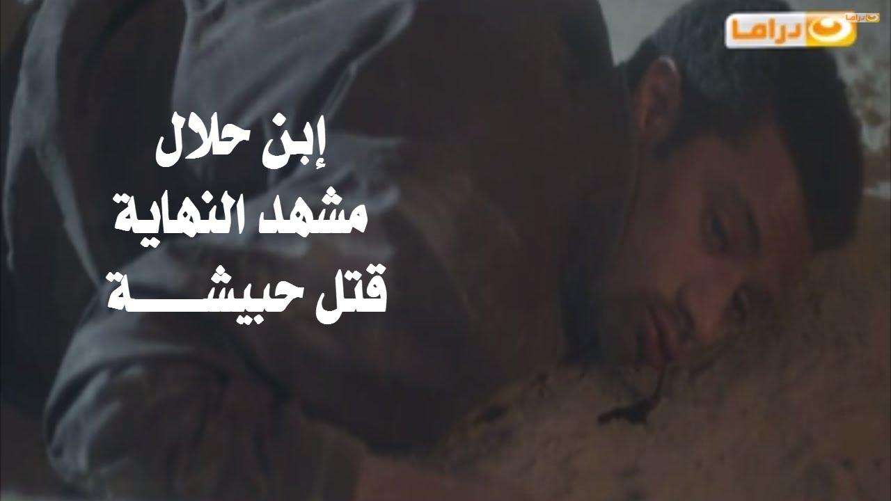 مسلسل إبن حلال مشهد النهاية مشهد قتل حبيشة محمد رمضان Youtube