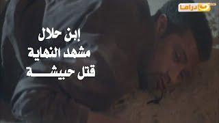 مسلسل إبن حلال | مشهد النهاية - مشهد قتل حبيشة