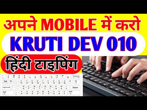 Apne Mobile Main Hindi Typing Kaise Kare || Krutidev 010 Hindi Typing In Mobile ||