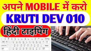 Apne mobile main hindi typing kaise kare || Krutidev 010 hindi typing in mobile || screenshot 5