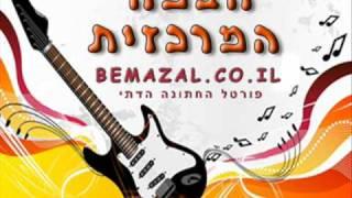להקת פרה אדומה - מים רבים (bemazal.co.il)