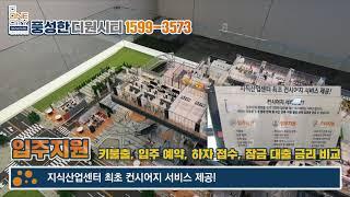 디원시티시그니처 | 김포지식산업센터 상업시설 [풍성한디…