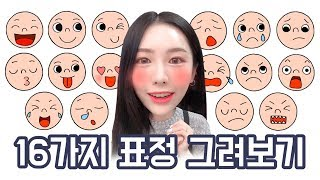 16가지 표정그려보기! 사람그리기 #1 제이니와 여러가…