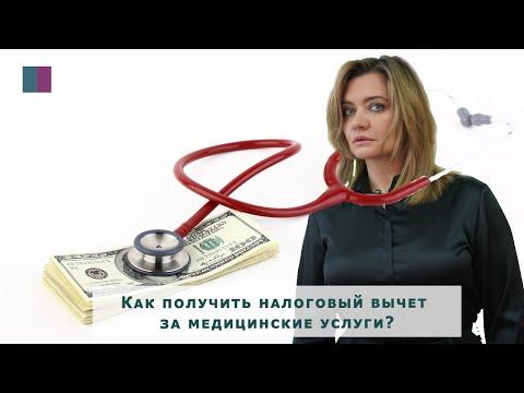 Как получить налоговый вычет за медицинские услуги? Налоговые льготы на лечение.