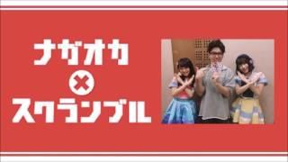 2016年11月29日 CBCラジオ ナガオカ×スクランブル ゲスト AKB48...