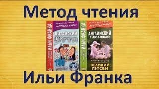 Как легко учить иностранные языки. Метод чтения Ильи Франка