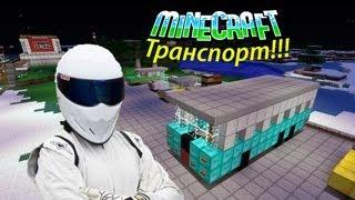 видео: #8 Транспорт в Minecraft!!!