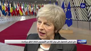 ماي تسعى للحصول على بيان ثقة من الأوروبيين لإنقاذ اتفاق بريكست - (13-12-2018)