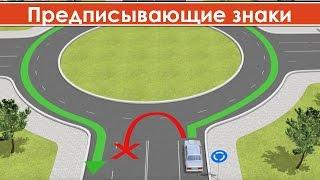 Предписывающие знаки дорожного движения с пояснениями / Правила движения на кольцевом перекрестке