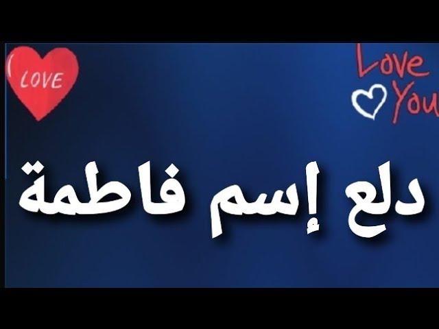 دلع إسم فاطمه Youtube