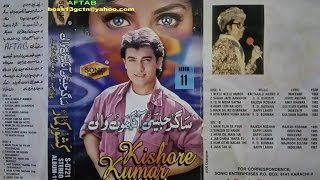 Tu hi mera sapna-Kishore Kumar